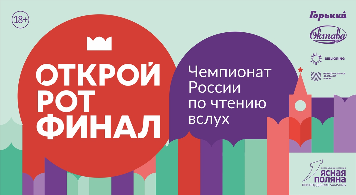 Русские финалы в рот
